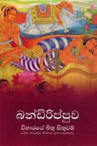 Bandirippuwa (Viharaye Bithusithuwam)