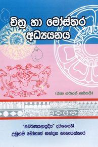 Chithra ha Mosthara Adyayanaya