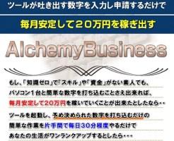 alchemybusiness