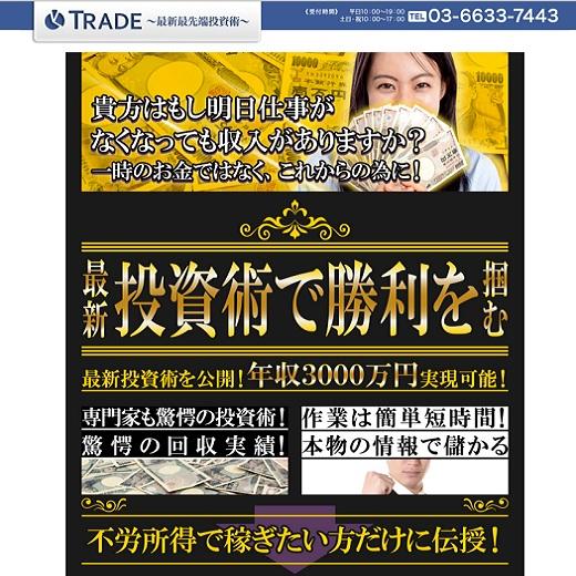 TRADE~最新最先端投資術~