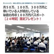 原田陽平後継者育成プロジェクト