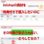 infotop、特典付きで買えるはずがその特典が表示されない場合について