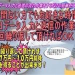 データ入力と送信を2回繰り返せば毎月10万円の副収入♪ 笹山雄治 典型的な詐欺商材