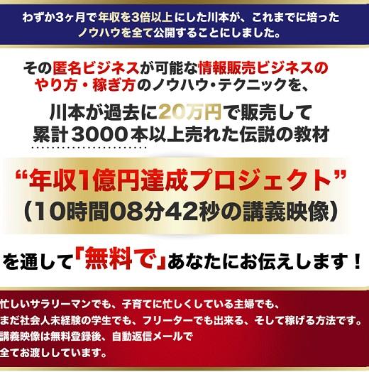 年収1億円達成プロジェクト