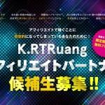 K.RTRuangアフィリエイトパートナー 島津啓史 危険