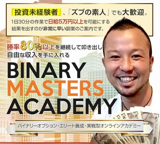 Binary Masters Academy