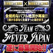 Team FEVER Japan