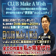 CLUB Make A Wish