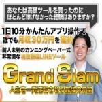 GRAND SLAM(グランドスラム) 長谷川ナオヤ