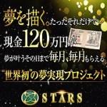 STARS 松山尚利 ビジネスモデルが不明というのが・・・