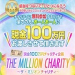 THE MILLION CHARITY 北野正 危険