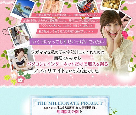 THE MILLIONATE PROJECT