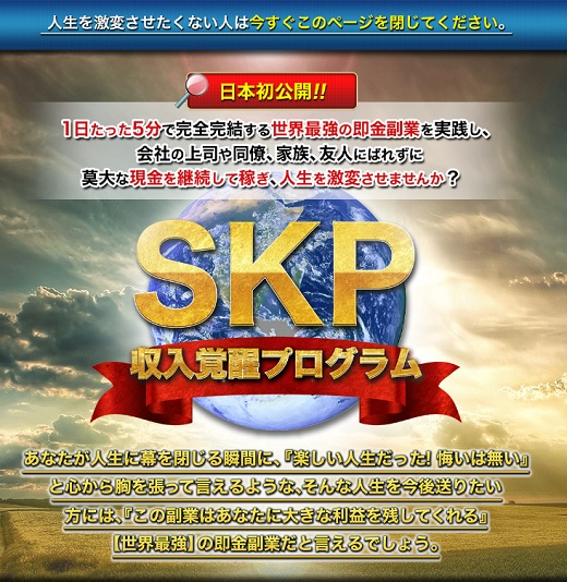 SKP 収入覚醒プログラム