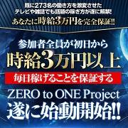 ZERO_to_ONEプロジェクト