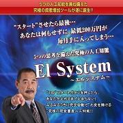 エルシステム