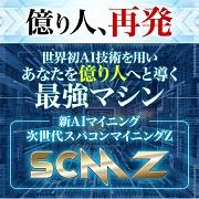 次世代スパコンマイニングZ(SCMZ)