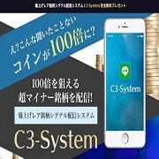 爆上げレア銘柄シグナル配信システム C3-System