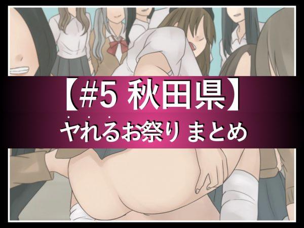 秋田県 青姦