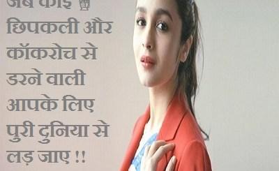 Puri Duniya Se Lad Jaye Status for Girls