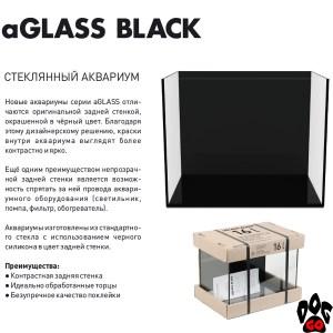 Аквариум COLLAR aGLASS Black с чёрной задней стенкой (16, 22, 30, 54 литров)