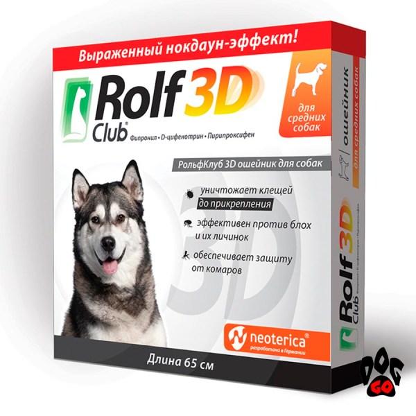 Ошейник Рольф Клуб 3Д для собак средних пород от блох и клещей, 65 см