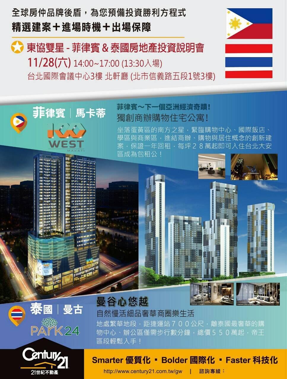菲律賓&泰國房地產說明會(11/28) | godspeed的臺北&曼谷