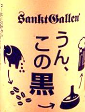 Etiketten viser ølets vei fra elefant til flaske.