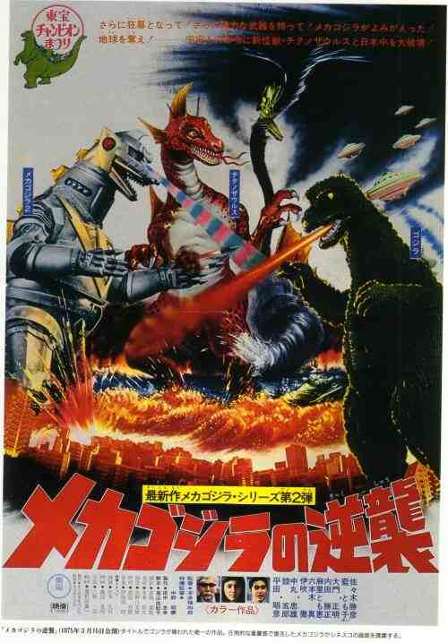 機械哥吉拉的逆襲-哥吉拉線上 Godzilla on line