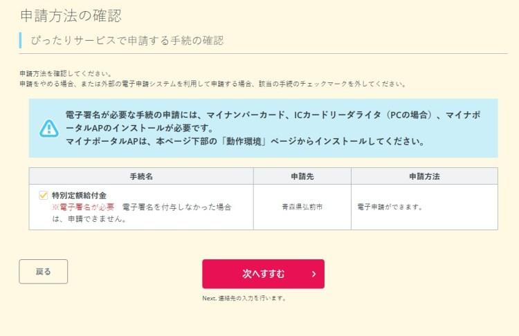 特別定額給付金 オンライン申請  方法
