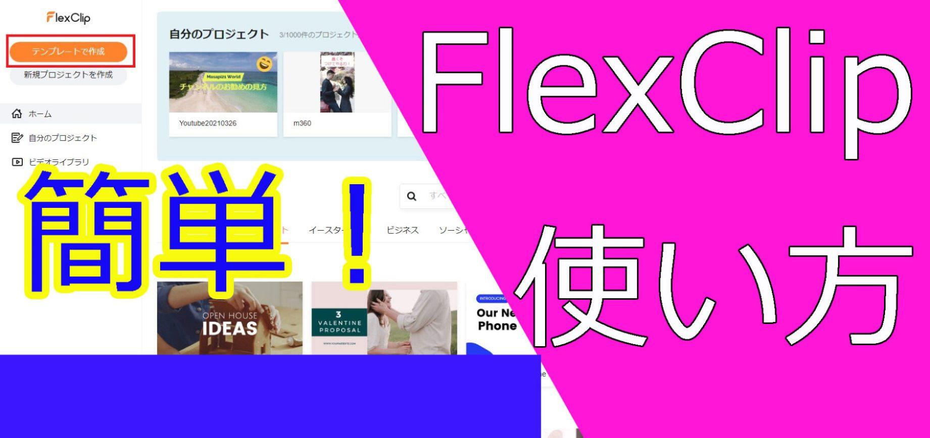FlexClip 使い方
