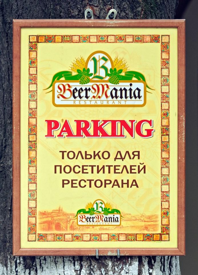 Hinweisschild Parken nur für die Besucher des Restaurants Beermania in Kischinau