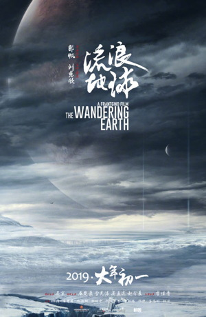 the wandering earth 2019 movie - review