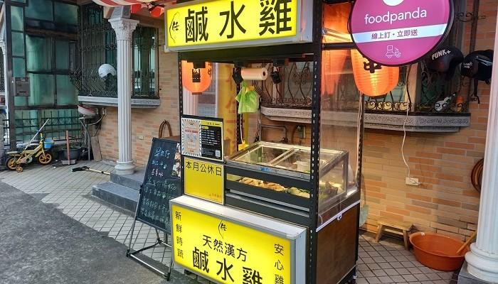 呆丸任鹹水雞豐田店|桃園小吃|與獨門新鮮食材相遇八德
