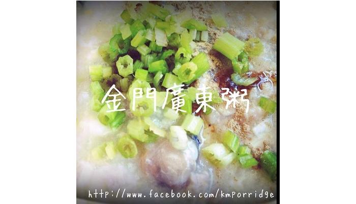 金門廣東粥|台東中式料理|平價的暖心料裡