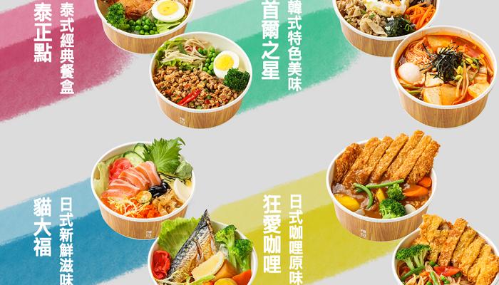 公館百元餐盒專區|台北便當|泰韓日料一次滿足