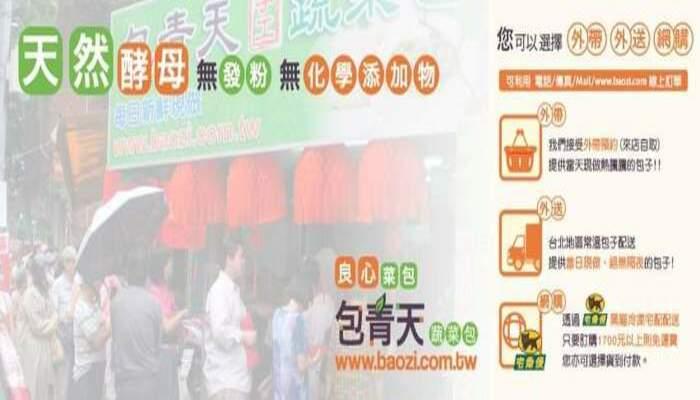 包青天蔬菜包|台北健康蔬菜包|可愛的造型包子