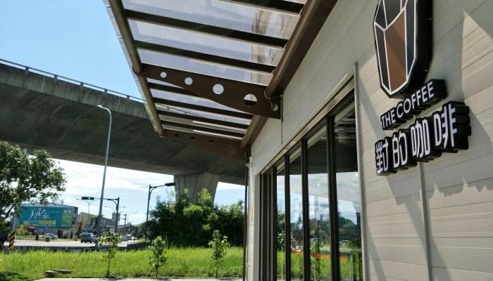 對的咖啡學遊工場 宜蘭咖啡廳 咖啡烘焙工場
