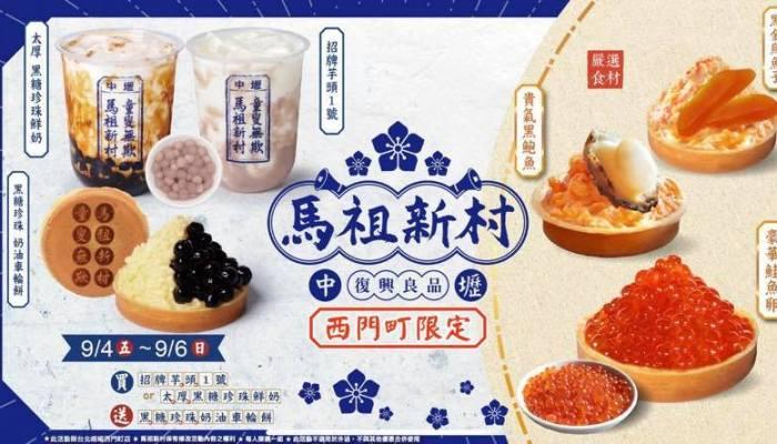 馬祖新村 台北西門店 台北下午茶 浮誇系車輪餅來了!