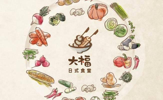 大福日式食堂|新竹美食|幸福滿滿的關東煮