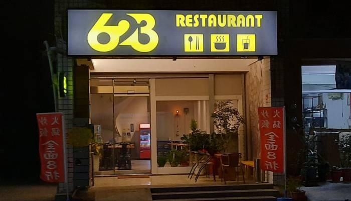 623 Restaurant 台東餐廳 精緻個人火鍋