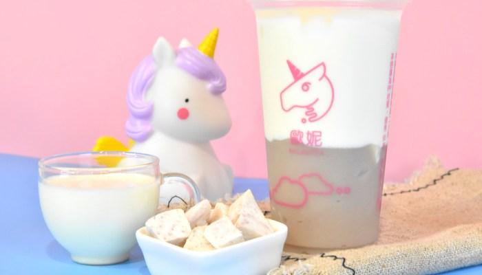 歐妮Milk&Tea 台中飲料 創造每日小確幸