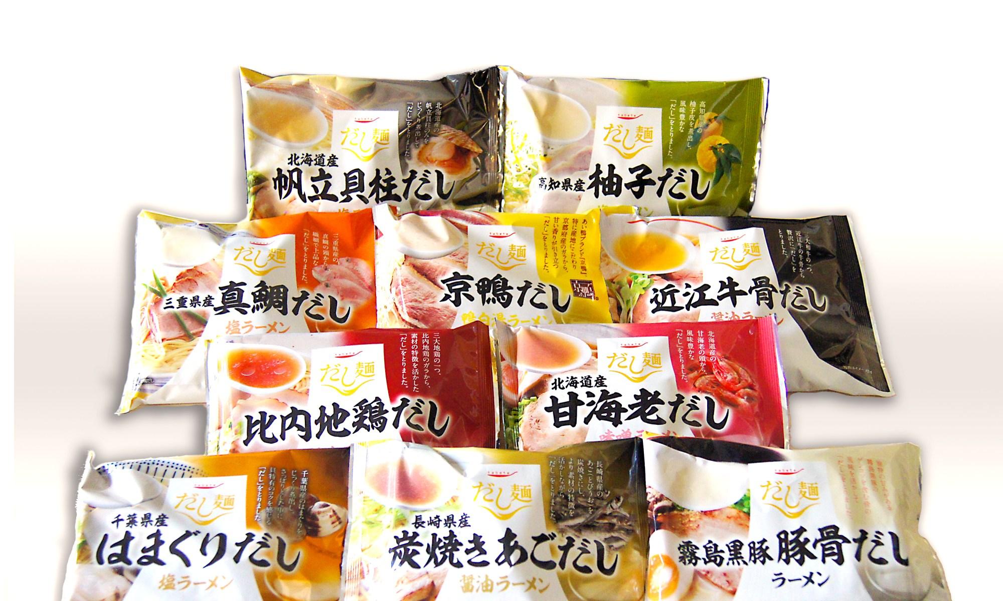 だし麺 全国食べ比べ 絶品魚介・肉・ 柚子だし ラーメン10種