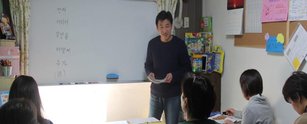 ネイティブ講師と韓国語で