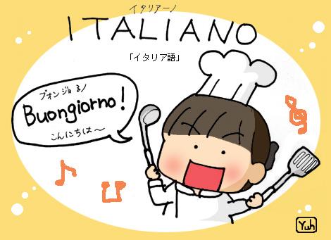 イタリア 語 曜日