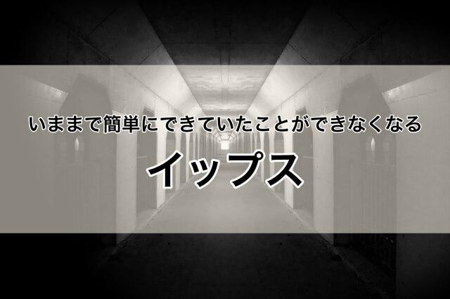 【サッカー】イップス体験談
