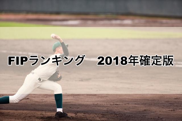 【野球】FIPランキング(2018年)