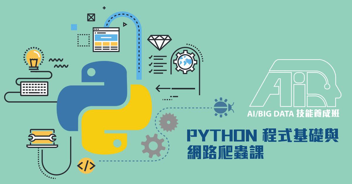 GoGoCourse課程報名平臺 Python程式基礎與網路爬蟲課