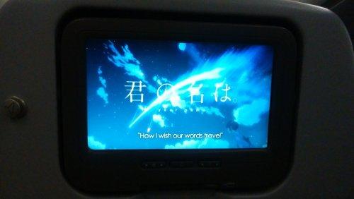 フィンエアー機内では「君の名は」が上映されていた