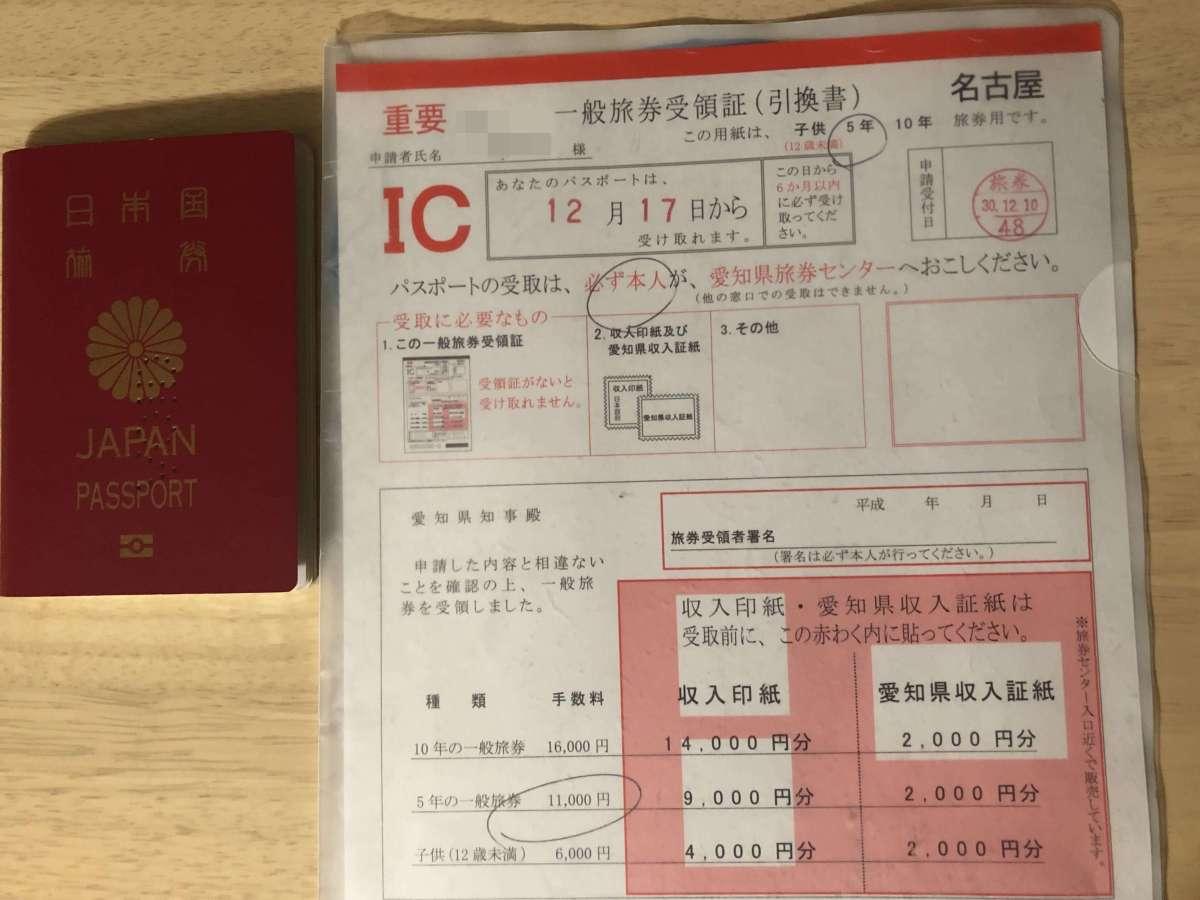 【パスポート再取得】自撮りの顔写真で審査に冷や汗