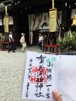 Shimogamo Jinja's goshuin and shrine